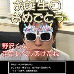野沢くん誕生日おめでとう